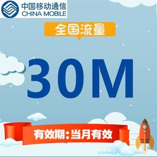 中国移动全国流量充值 30M