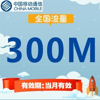 中国移动全国流量充值 300M