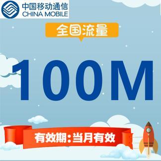 中国移动全国流量充值 100M