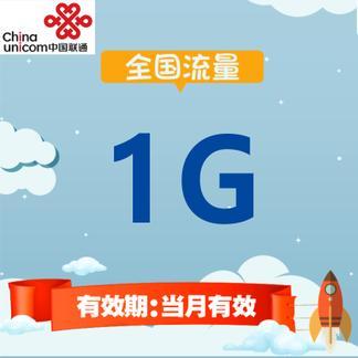 中国联通全国流量充值 1G