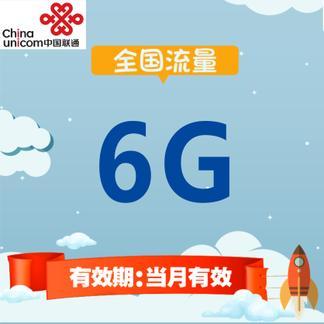 中国联通全国流量充值 6G
