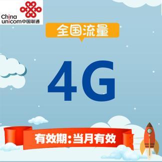 中国联通全国流量充值 4G