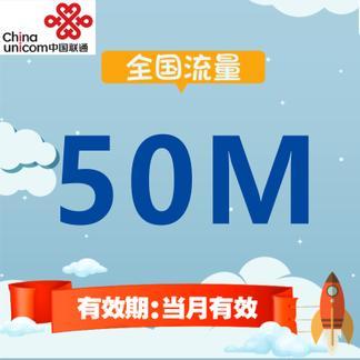 中国联通全国流量充值 50M