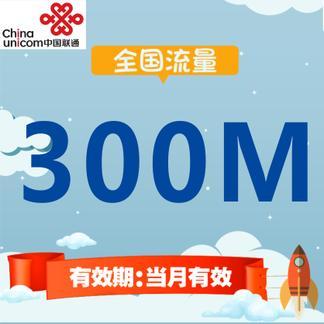 中国联通全国流量充值 300M