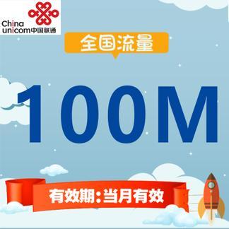 中国联通全国流量充值 100M