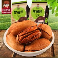 味滋源碧根果208gX2袋零食坚果核桃长寿果特产干果奶油味