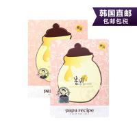 【韩国直邮】包邮包税 韩国papa recipe 春雨粉春雨玫瑰面膜美白补水敏感24k黄金蜂巢面膜5片