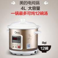 Midea/美的 MD-BGS40D 4L电炖盅电煮锅电炖锅白瓷釉