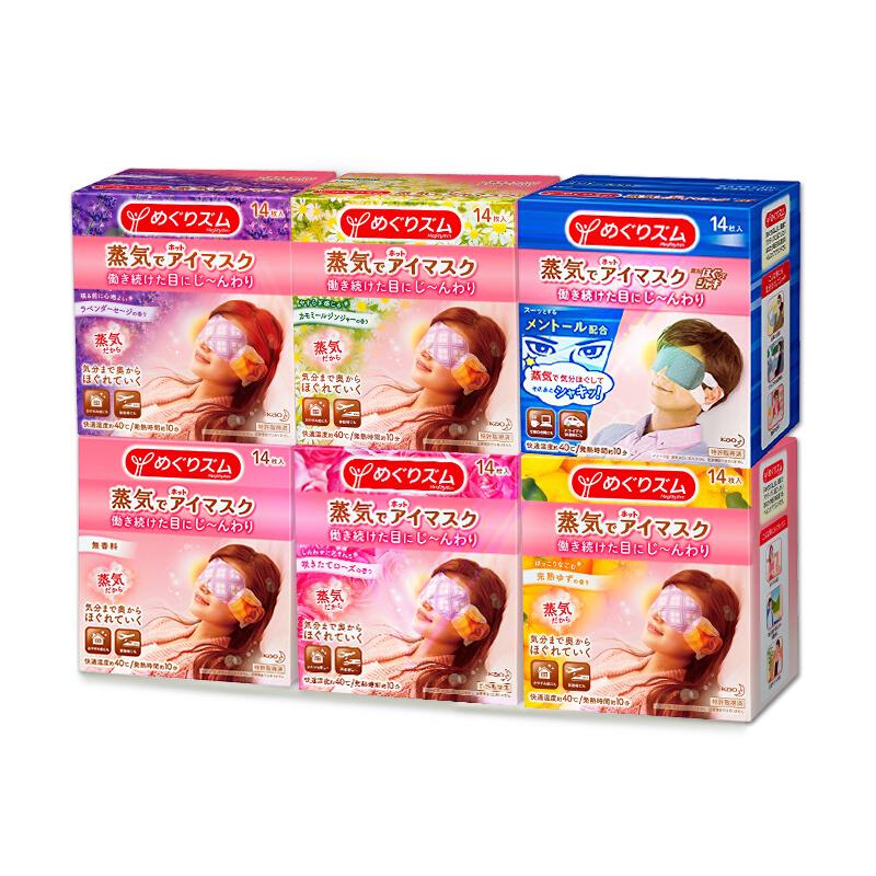 【香港直邮】花王/KAO 热敷蒸汽眼罩睡眠眼罩无香型14片/盒装