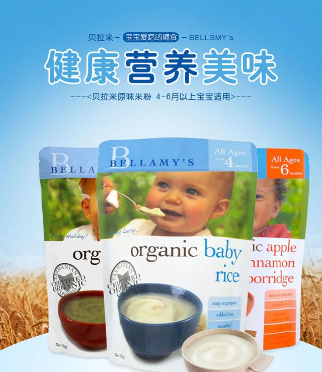 贝拉米米粉4+5+6+ 125g 3包装