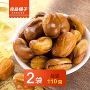 良品铺子牛肉味兰花豆110g×2袋 牛肉味蚕豆炒货休闲食品豆类零食零嘴小吃袋装