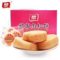 雅客肉松饼整箱2500g正宗特产零食礼盒糕点食品约70个双层包装