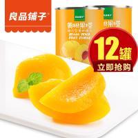 拍下减10元/良品铺子水果罐头12罐整箱黄桃果捞带小勺无添加零食小吃