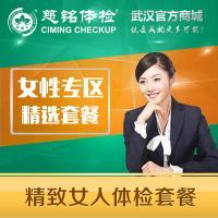 武汉慈铭体检 精致女人体检套餐 30岁左右女性专享
