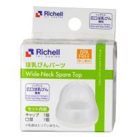 【超级生活馆】利其尔奶瓶盖配件R(编码:583223)