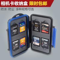 背包客内存卡数码收纳整理包SD CF 防水防摔卡盒