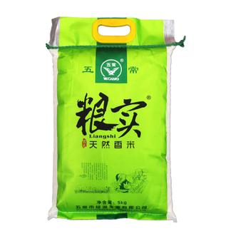 【店长推荐】五常粮实天然香米5Kg 超香 100%好评