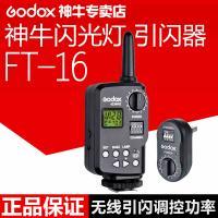 神牛ft16机顶灯闪光灯影室灯无线功率遥控引闪器专业触发器