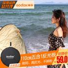 神牛反光板110cm五合一摄影柔光板带便携包拍照档光板打光板器材