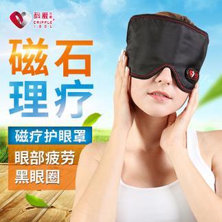 科爱 磁疗眼罩护眼仪眼部保健护理 眼罩祛眼袋黑眼圈 睡眠遮光眼罩 官方标配