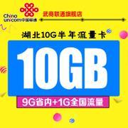 武汉联通4G无线上网流量卡湖北10G半年流量