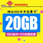 武汉联通4G无线上网流量卡湖北20G半年流量