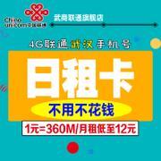 0月租武汉联通日租卡手机电话1元钱4G流量套餐上网不用不扣费