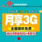 湖北联通4g手机卡上网卡大流量号卡月享3G武汉手机卡号资费套餐卡
