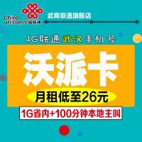 武汉联通4G手机卡3g手机号校园沃派学生卡湖北号码0月租流量卡