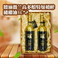 【员工福利】欧丽薇兰高多酚特级初榨橄榄油1L*2(超市门店自提)