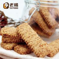 【员工福利】老杨咸蛋黄饼干260g(超市门店自提)