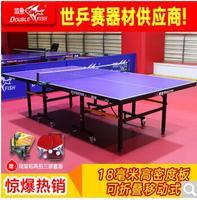 乒乓球台双鱼 标准乒乓球桌 折叠移动家用乒乓球台 201A-带脚轮