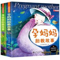 孕妈妈胎教故事+准爸爸胎教故事》孕期孕产育婴怀孕妇书籍畅销怀孕书妈妈看的早教儿童图书HY