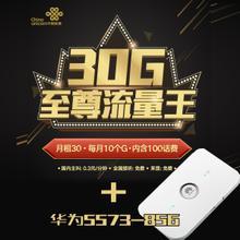 湖北联通4G上网卡至尊流量王30G超值流量畅游搭配4G无线路由华为5573-856