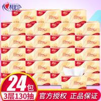 心心相印红悦抽纸3层纸巾 3层共24包婴儿可用卫生纸 餐巾纸 面巾纸DT37130