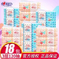 心相印3层宽幅抽纸120抽细腻呵护婴儿抽纸卫生纸家庭家用餐纸巾整箱18包DT1120