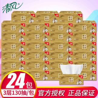 清风抽纸金装原木3层软抽面巾纸餐巾纸巾家庭装卫生纸24包BR43AO