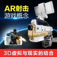 AR玩具枪智能游戏枪3D蓝牙枪成人减压玩具枪儿童节日男孩礼物