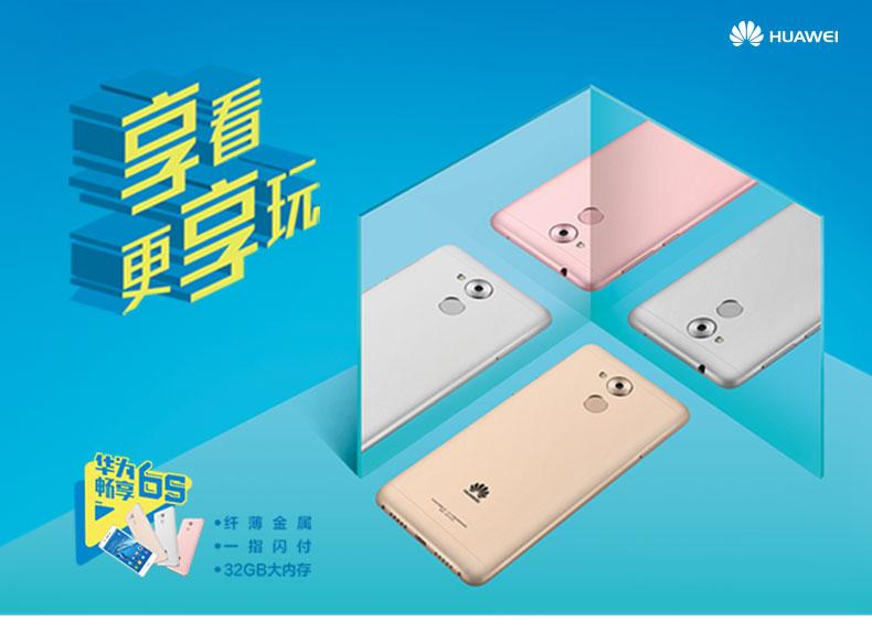 huawei/华为 畅享6s 4g智能手机