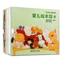 新版东方娃娃家庭文库系列9册 婴儿绘本馆2 儿童绘本 0-3岁婴儿睡前故事美绘本9本BF