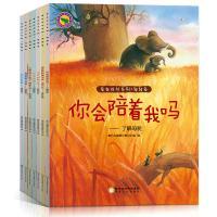 爱在成长系列轻轻爱绘本故事书全7册幼儿园中班绘本故事书3-6岁儿童绘本故事情商培养 TY