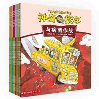 神奇校车第二辑 动画版(套装全10册)畅销儿童自然科普百科书籍 学校老师指定小学生