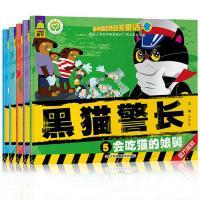 黑猫警长图书图画故事书全套5册 中国经典获奖童话书籍 儿童绘本2-7岁幼儿园图书 宝宝睡前