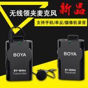 BOYA BY-WM4单反录音 手机直播无线采访录音麦克风 电容式领夹麦