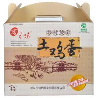 【天顺园店】酉之味45枚纯土鸡蛋45枚(编码:422396)