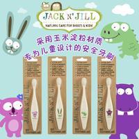 【澳洲直邮|包税包邮】Jack N' Jill 儿童牙刷