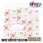 【包邮】心相印-原生木浆抽纸3提9包1800抽无香家庭装纸巾