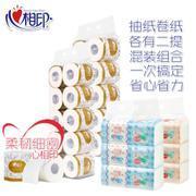 【包邮】心相印-特柔卷纸2提20卷2200克加婴儿抽纸2提6包720抽组合套装