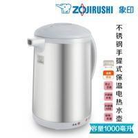【包邮】象印ZOJIRUSHI 手提式保温电热水瓶1000毫升轻便不锈钢电水壶DSH10C