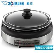 【包邮】象印ZOJIRUSHI 火锅烧烤两用电锅2300毫升EPLAH15CXJ